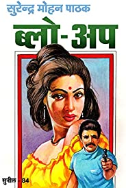 Blow Up (Sunil) (Hindi Edition)
