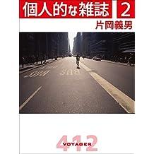 個人的な雑誌 2 (Japanese Edition)