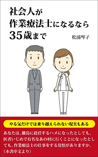 shakaijingasagyouryouhoushininarunarasanjuugosaimade (Japanese Edition)