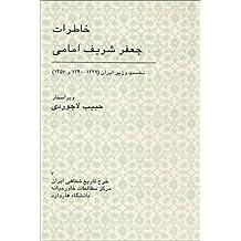 Memoirs of Jafar Sharif-Emami (Iranian Oral History Ser. 7)