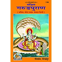 Sanshipt Garudpuran Code 1189 Hindi (Hindi Edition)