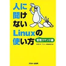 Hito ni kikenai Linux no tsukaikata. kanriko