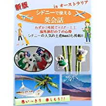 New Just 1 hour   Amazing Sydney Travelling Book  Bring this book to travel: New Just 1 hour   Amazing Sydney Travelling Book  Bring this book to travel (Japanese Edition)