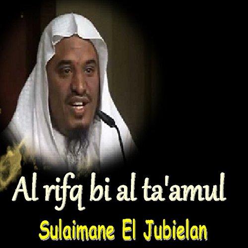 al-rifq-bi-al-taamul-pt-4
