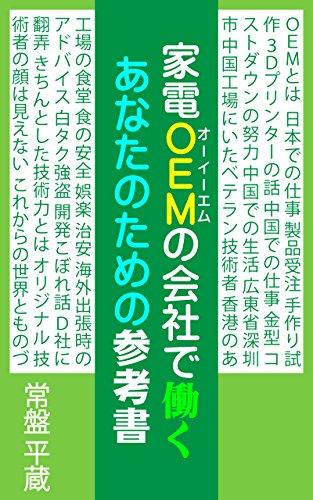 KADEN OEM NO KAISYADE HATARAKU ANATANO TAMENO SANNKOUSYO (Japanese Edition)