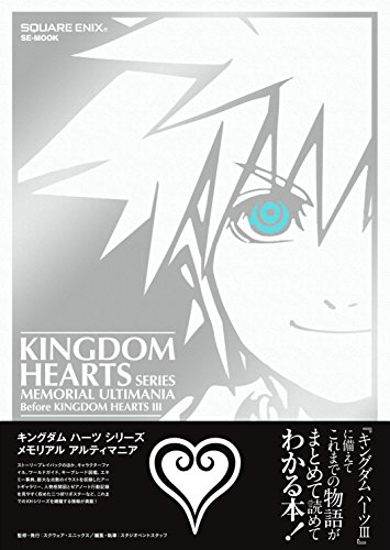 kingdom-hearts-series-memorial-ultimania-neuf