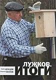 Luzhkov. Itogi