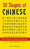 #5: 50 Shapes of Chinese: Learn to read, pronounce and memorize the 50 most frequent Chinese characters