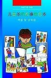Kinder-Mal-Bibel (Chinesisch)