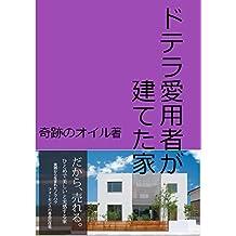 doterra aiyousya ga tateta ie: The house which the doterra regular user built (Japanese Edition)