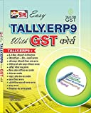 Tally ERP 9 With GST (HINDI)