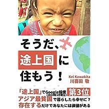 Souda tojyoukokuhnisumou (Japanese Edition)