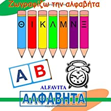 Alfavita Coloring the Greek Alphabets