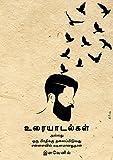 Uraiyadalgal: உரையாடல்கள் (Tamil Edition)