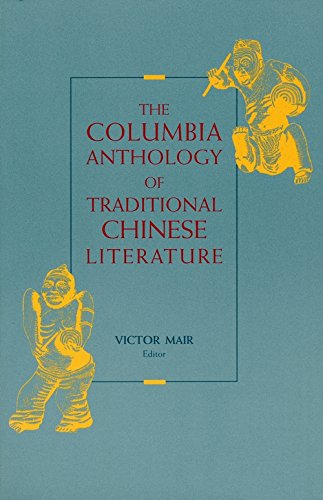 The Columbia Anthology of Traditional Chinese Literature (Translations from the Asian Classics)