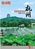 Tour in China Series: Hangzhou (Chinese with English Subtitle) by Various