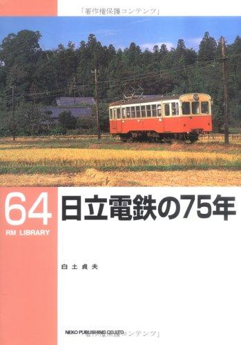 hitachi-dentetsu-no-75nen