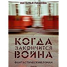 Когда закончится война: Фантастический роман (Russian Edition)