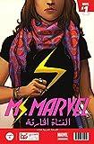 MS.MARVEL 01 Arabic (English Edition)