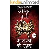 Keepers of Kaalchakra (Hindi) (Hindi Edition)