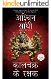 Keepers of Kaalchakra (Hindi) (Hindi Edition)