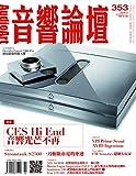 音響論壇電子雜誌 第353期 2月號 (Chinese Edition)