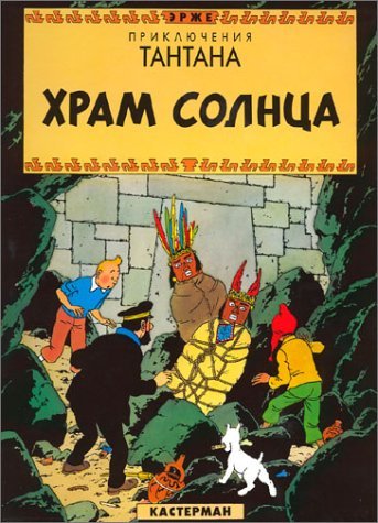 Tintin in Russian: Prisoners of the Sun (RUSSISCHE KUIFJES) par Hergé