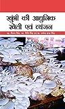 Modern Mushroom Cultivation And Recipes (Hindi) (HB)