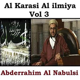 Al karasi al ilmiya pt 1 de abderrahim al nabulsi sur for Abderrahim bargach cuisine