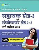 Madhya Pradesh, High court Sahayak (Grade 3) Avam Stenographer Grade (2&3) Bharti Pariksha 2017