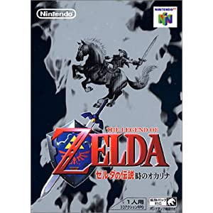 The Legend of Zelda: Ocarina of Time, Nintendo 64 Japanese Import (Zelda no D… (japan import)