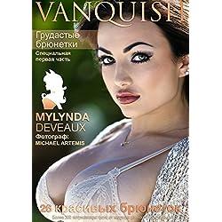Vanquish Magazine: Грудастые брюнетки: Busty Brunettes - Russian Edition