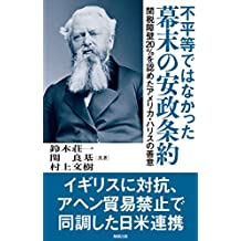 Fubyoudou de nakatta bakumatu no  annseizyouyaku (Benseishinsyo) (Japanese Edition)