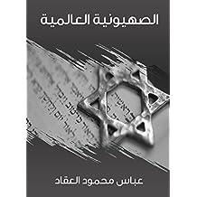 الصهيونية العالمية (Arabic Edition)