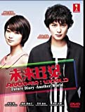 Mirai Nikki ANOTHER:WORLD (Japanese TV Series, English Sub, All Zone DVDs, 3DVD Boxset) by Okada Masaki