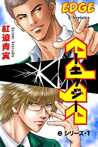 E-Series (Yaoi Manga) Vol. 1 (English Edition)