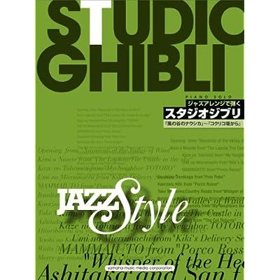 Ernie Cavan: PDF Piano Solo - Studio Ghibli Piano Solo Music Sheet