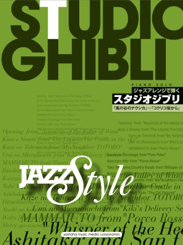 Ghibli Piano Solo Music Sheet Collection/Jazz arrangement/17 songs (import Japon) ()