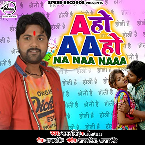 Ae Ho Aa Ho Na Naa Naaa - Single - Naa Single