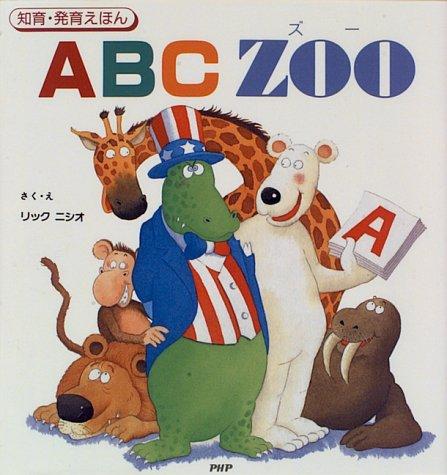 ABC ZOO (知育・発育えほん)