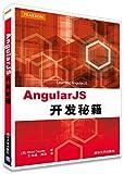 AngularJS开发秘籍