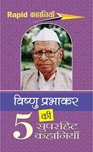 Vishnu Prabhakar Ki Paanch Superhit Kahaniyan (Hindi Edition) por Vishnu Prabhakar