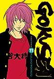 Gokusen Vol.11