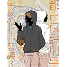 Urban Legend Detectives Case 5: Seven Wonders At School Volume Three (The BBB: Breakthrough Bandwagon Books) (Japanese Edition)