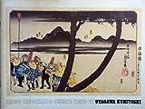 Along the Tokaido Twelve views by Utagawa Kuniyoshi : [exhibition]