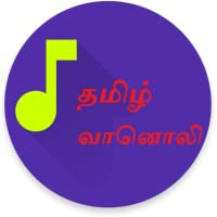 Tamil FM Radio (Online)