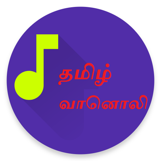 Tamil FM Radio (Online): Amazon co uk: Appstore for Android