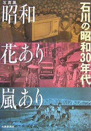 De 1955 y Ishikawa - S? S? tormenta Fotos Showa flor (jap?n importaci?n)