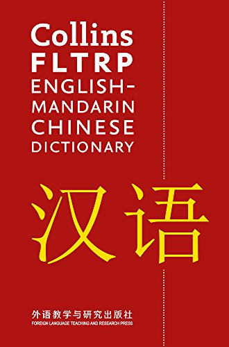 Collins FLTRP English-Mandarin Chinese Dictionary (Collins Dictionaries)
