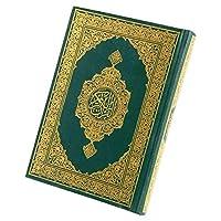 القران الكريم بحجم 20 × 14 سم وغطاء من نسخة الملك فهد